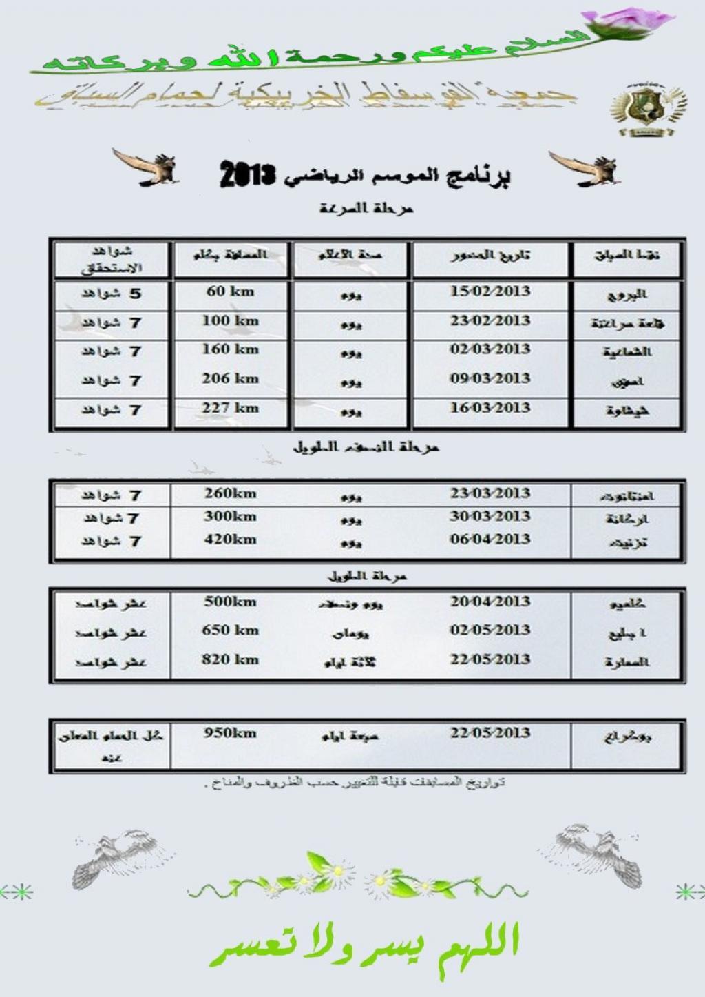 البرنامج السنوي 2013  Sans-titre-1-3ba2848